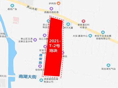 泰安城东新增两宗城中村改造用地挂牌出让
